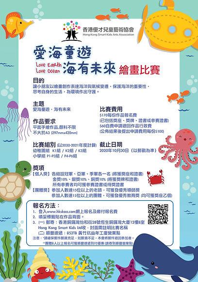 ocean_poster.jpg