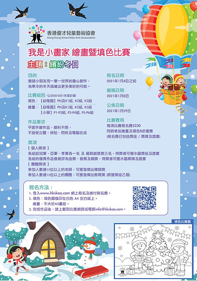 colorful_winter_poster.jpg