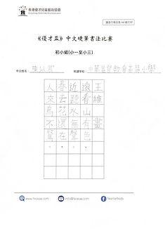 P1-3_陳以宸.jpg