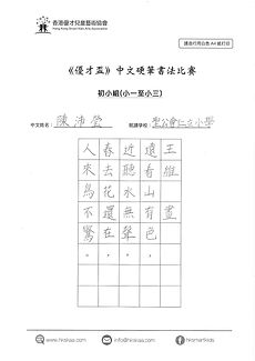 P1-3_陳沛瑩.jpg
