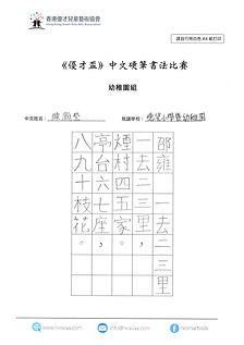 幼稚園_陳灝瑩.jpg