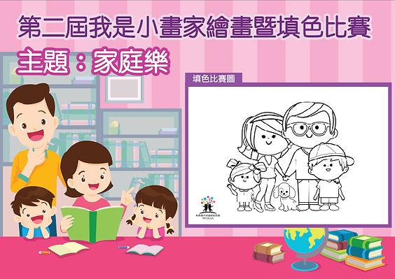 familyday_poster_web.jpg