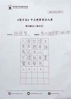 P1-3_謝學賢.jpg