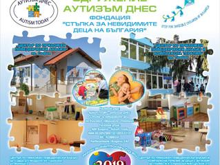 Центърът за деца с аутизъм за Северна България благодари на всички свои дарители, които помогнаха да