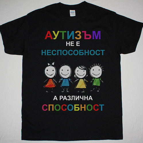 """Аутизъм не е неспособност, а различна способност."""