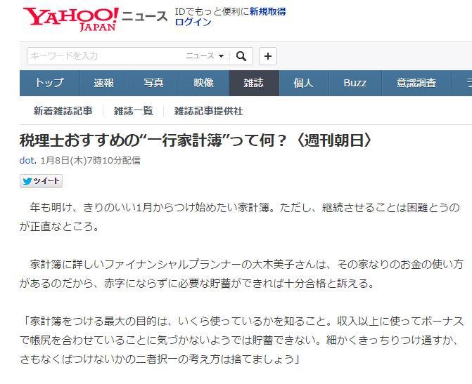 """2015-01-10 08_50_58-Yahoo!ニュース - 税理士おすすめの""""一行家計簿""""って何?〈週刊朝日〉 (dot.).jpg"""