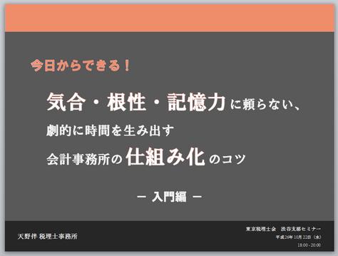 「税理士会 渋谷支部」 さんにて、仕組み化セミナー開催