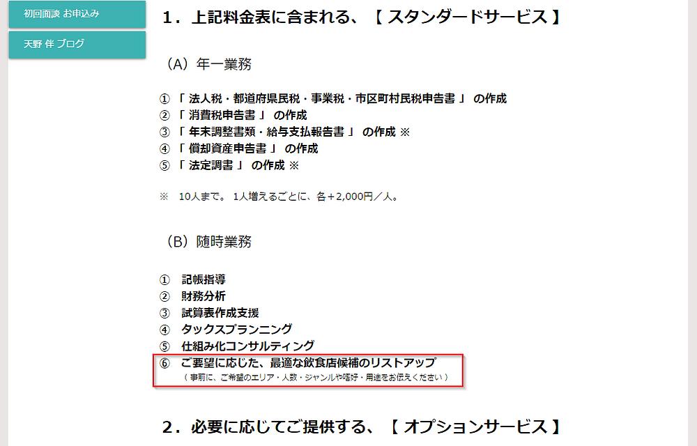 2014-10-13 09_52_54-天野伴 税理士事務所 _ 税務顧問.png