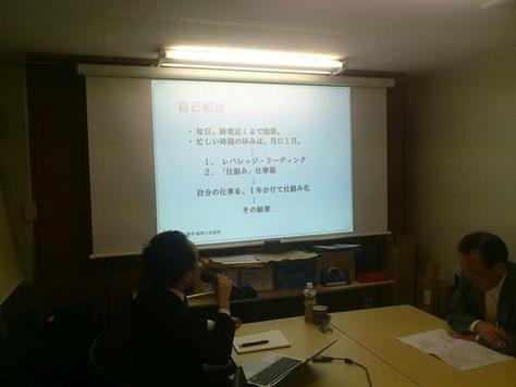 「税理士会 渋谷支部」 さんにて、【仕組み化セミナー】 を開催してきました