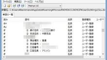 【 仕事のレシピ化・仕組み化 】(22/23) 日々のパソコン作業も効率化! 仕組み化流・パソコン活用術【1】