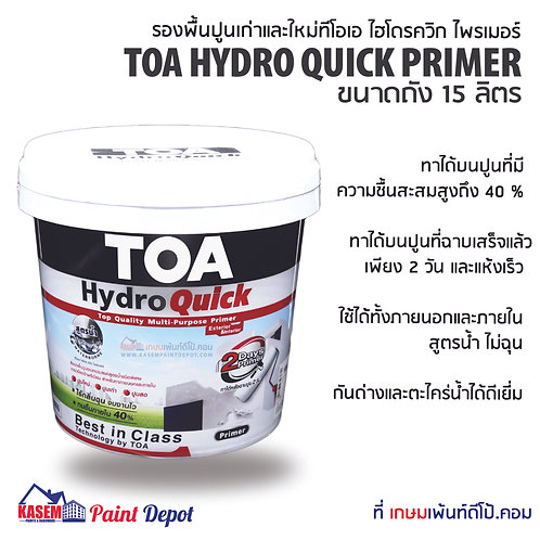 TOA Hydro Quick Primer รองพื้นปูนใหม่และเก่า ทีโอเอ ไฮโดรควิกไพรเมอร์ ถัง 15ลิตร