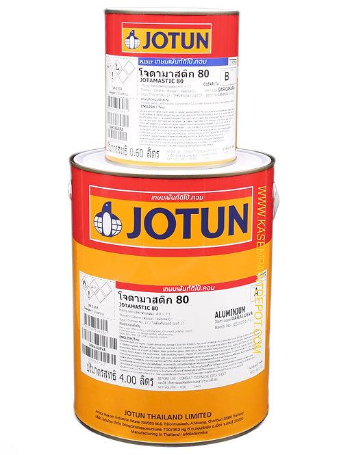 รองพื้นอีพ๊อกซี่โจตัน โจตามาสติก 80 สีอลูมิเนียม Jotun Jotamastic 80 กล. 4.6ลิตร