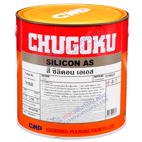 สีทนความร้อน สีรอนซ์เงิน ชูโกกุ Chugoku Silicon AS ทนร้อน 260 องศา ขนาดแกลลอน
