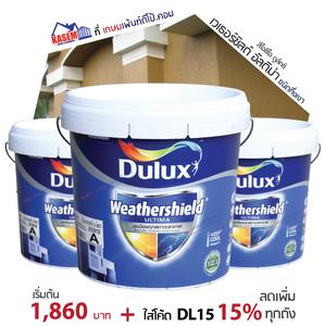 สีไอซีไอดูลักซ์ เวเธอร์ชิลด์ ลดเพิ่ม 15% ใส่โค้ด DL15