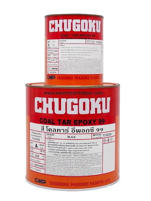 สีโคลทาร์ ชูโกกุ โคลทาร์ 99 Chugoku Coal Tar 99 A+B แกลลอน