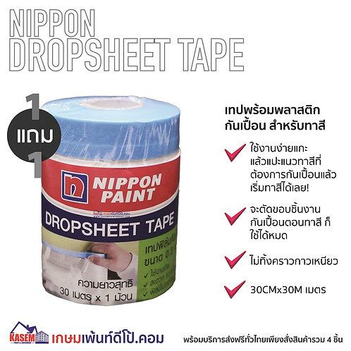1 แถม 1 Nippon Dropsheet Tape For Painting เทปกันเปื้อน เทปทาสี นิปปอน 30 เมตร