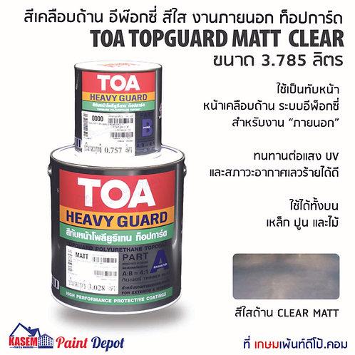 TOA Topguard CLEAR MATT  สีโพลียูริเทนทีโอเอ ท็อปการ์ดสีใส ด้าน