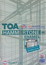 สีพ่นลานฆ้อน TOA Hammertone.jpg