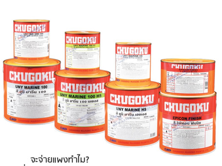 สีอีพ๊อกซี่ ชูโกกุ ยูนิมารีน ซีรี่ย์ และ อิพิคอน ฟินิช ต่างกันอย่างไรและใช้งานอย่างไร Chugoku