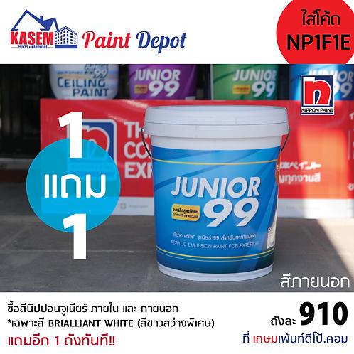 Nippon Junior 99 Ext. #1000 สีนิปปอน จูเนียร์สีขาวพิเศษ ภายนอก ด้าน ถังใหญ่