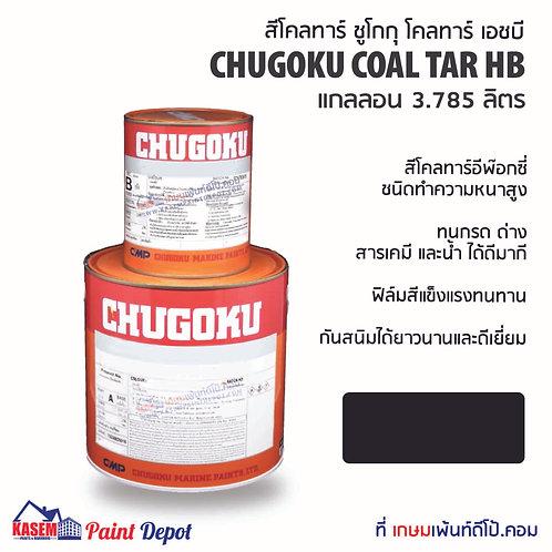 Chugoku Coal Tar HB Black A+B สีโคลทาร์ ชูโกกุ โคลทาร์ เอชบี