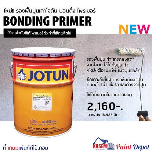 Jotun Bonding Primer รองพื้นปูนเก่า โจตัน บอนดิ้งไพรเมอร์ ถังใหญ่ 18.925 ลิตร