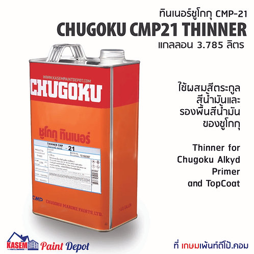 Chugoku Thinner CMP 21 ทินเนอร์ ชูโกกุ เบอร์  CMP-21 ผสมสีน้ำมันและรองพื้นชูโกกุ