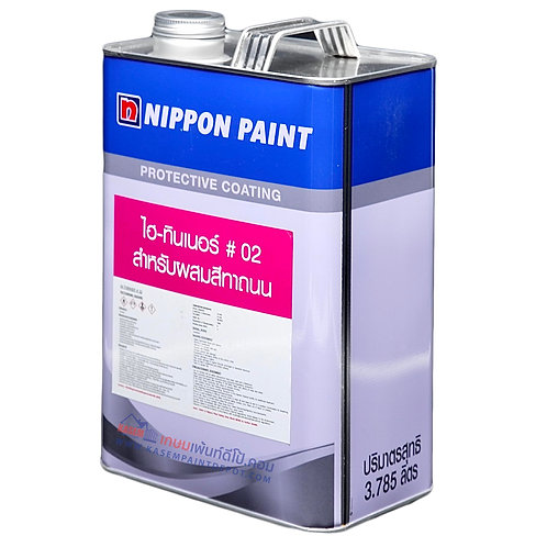 Nippon Paint Thinner No.2 ทินเนอร์ นิปปอนเบอร์ 2 ผสมสีทาถนน ขนาดแกลลอน