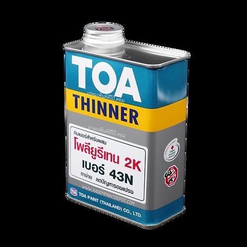 TOA Thinner No.43N ทินเนอร์ทีโอเอ เบอร์ 43N  ผสมยูริเทน 2K ขนาด 1/4 แกลลอน