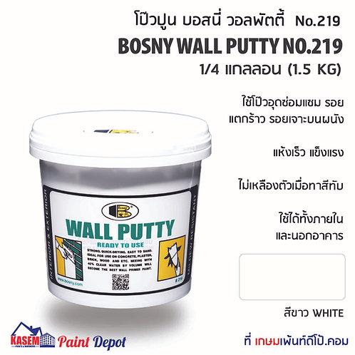 โป๊วปูน บอสนี่ Bosny Wall Putty ขนาด 1/4 แกลลอน (1.5 กก.)