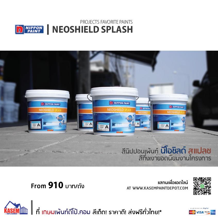 สีนิปปอน นีโอชิลด์สแปลช Nippon Neoshield Splash