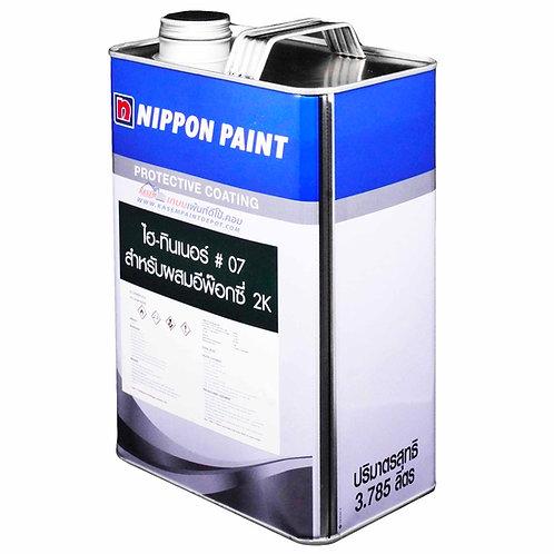 นิปปอนทินเนอร์เบอร์ 07 Nippon Hi-Pon Thinner No.07 ผสมสีอีพ๊อกซี่นิปปอน