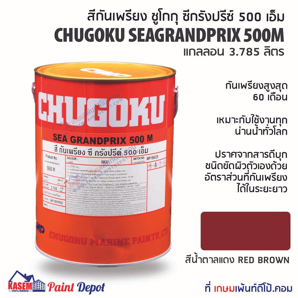 สีกันเพรียงชูโกกุ ซีกรังปรีซ์ 500เอ็ม Chugoku Sea Grandprix 500M
