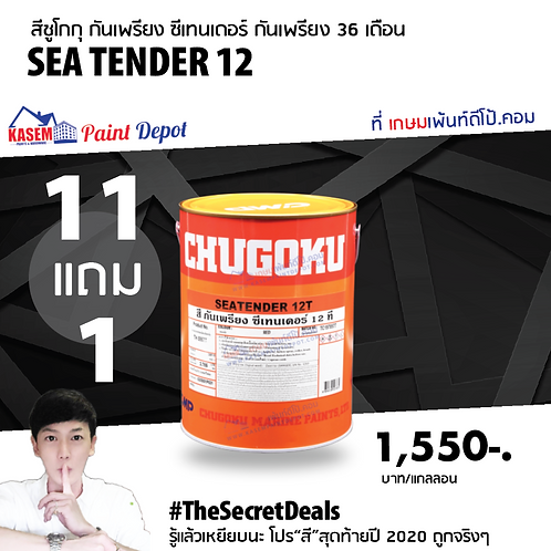 สีกันเพรียงชูโกกุ ซีเทนเดอร์ 12 Chugoku Sea Tender ขนาดแกลลอน 3.785 ลิตร