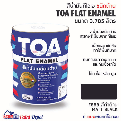 TOA Flat Enamel F888 สีน้ำมันทีโอเอ สีดำด้าน (สีเคลือบด้าน TOA)