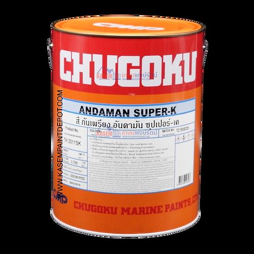 สีกันเพรียง ชูโกกุ อันดามัน Chugoku Andaman Super-K ขนาดแกลลอน 3.785 ลิตร