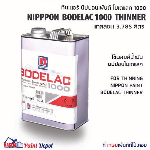 Nippon Paint Bodelac 1000 Thinner ทินเนอร์นิปปอน โบเดแลค 1000