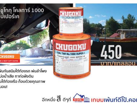 Chugoku Coal Tar 1000 Super-K สีอีพ็อกซี่สีดำ ชูโกกุ โคลทาร์ 1000 ซุปเปอร์เค