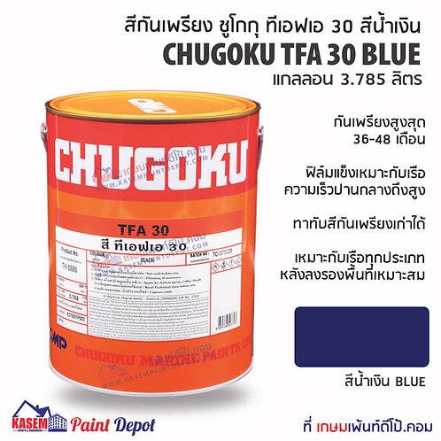 Chugoku TFA 30 Blue Antifouling Paint สีกันเพรียงชูโกกุ ทีเอฟเอ 30 สีน้ำเงิน