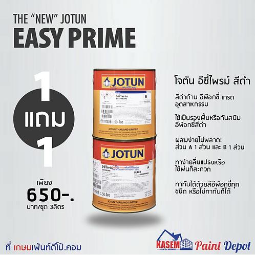 1+1 Free! Jotun Easy Prime Black A+B รองพื้นอีพ๊อกซี่สีดำ โจตันอีซี่ไพรม์ แกลลอน