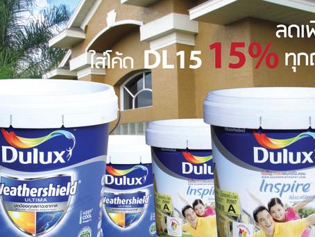 Special Mid Year ICI Dulux ลดเพิ่ม 15% จากราคาโปร Dulux Inspire และ Weathershield Ultima  กึ่งเงา