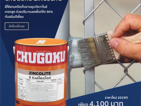 สีชูโกกุ ซิงค์โคไลท์ Chugoku Zincolite สีแทนการชุบกัลวาไนซ์