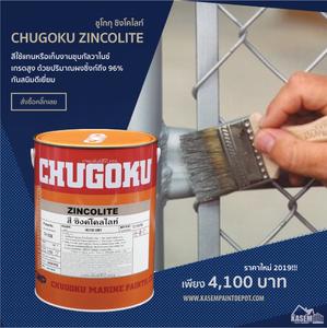 สีชูโกกุ Zincolite ซิงโคลไลท์
