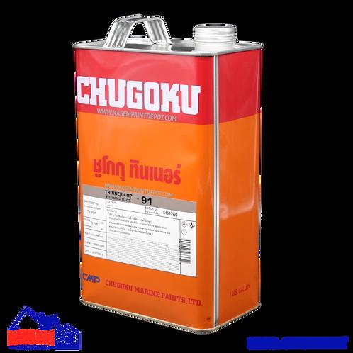 ทินเนอร์ ชูโกกุ เบอร์ 91 Chugoku CMP 91 Thinner ผสมสีทนความร้อน กล. 3.785ลิตร