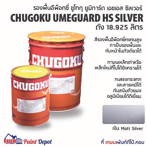 สีชูโกกุ Chugoku Umeguard HS Silver ยูมิการ์ด HS ซิลเวอร์ รองพื้นอีพ๊อกซีถังใหญ่
