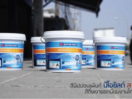 สีนิปปอน นีโอชิลด์สแปลช Nippon Neoshield Splash สีขวัญใจงานโครงการ ทาออกมาแล้วเป็นยังไง?