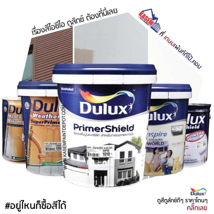 สีไอซีไอ ดูลักซ์ ICI Dulux ราคาโดนๆแถมส่งฟรีทั่วไทย