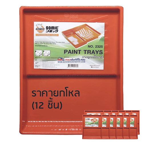ถาดลูกกลิ้งทาสี ยี่ห้อโซมิค Somic Paint Trays No.2325 (จำนวน 12ชิ้น) ถาดทาสี