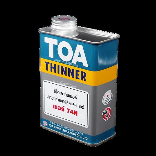 ทินเนอร์ทีโอเอ เบอร์ 74N TOA Thinner No.74N  ผสมสีทอง