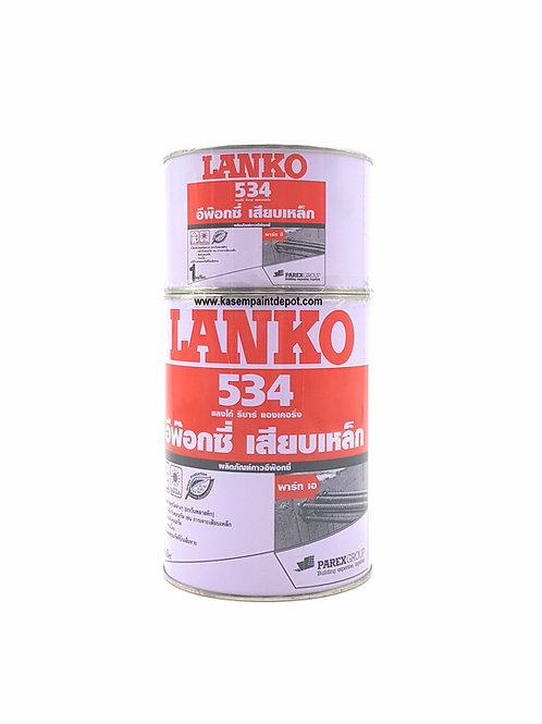 LANKO 534 แลงโก้อีพ๊อกซี่เสียบเหล็กขนาด 1 กก.